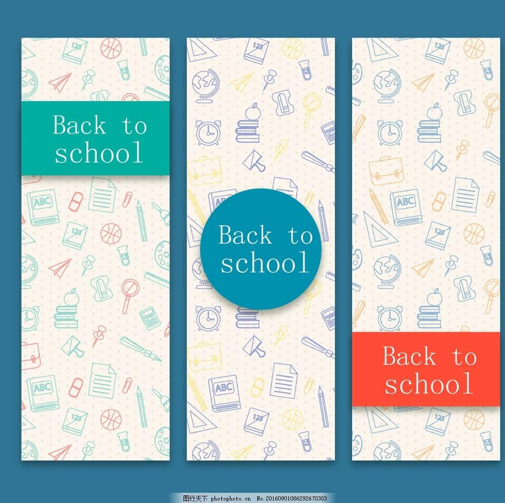 回学校标签 学校 标签 学校元素 回学校 文具 手绘素材 设计 底纹边框