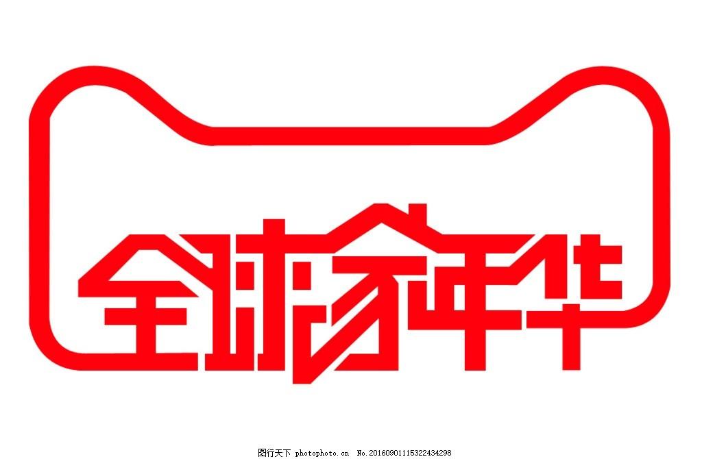 全球家年华logo 嘉年华 全球嘉年华 家具类 淘宝界面设计