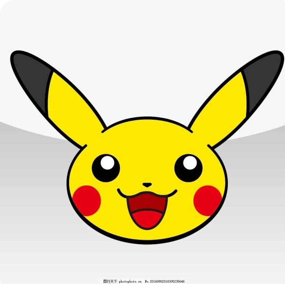 皮卡丘 宠物 小精灵 矢量 神奇宝贝 宝可梦 设计 动漫动画 动漫人物