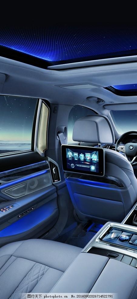 bmw 7系汽车内饰 宝马 灯光 星光 座椅 显示屏