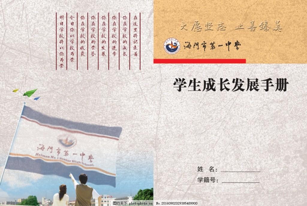 学生成长档案 中学生档案 封面 成长手册 发展手册 画册