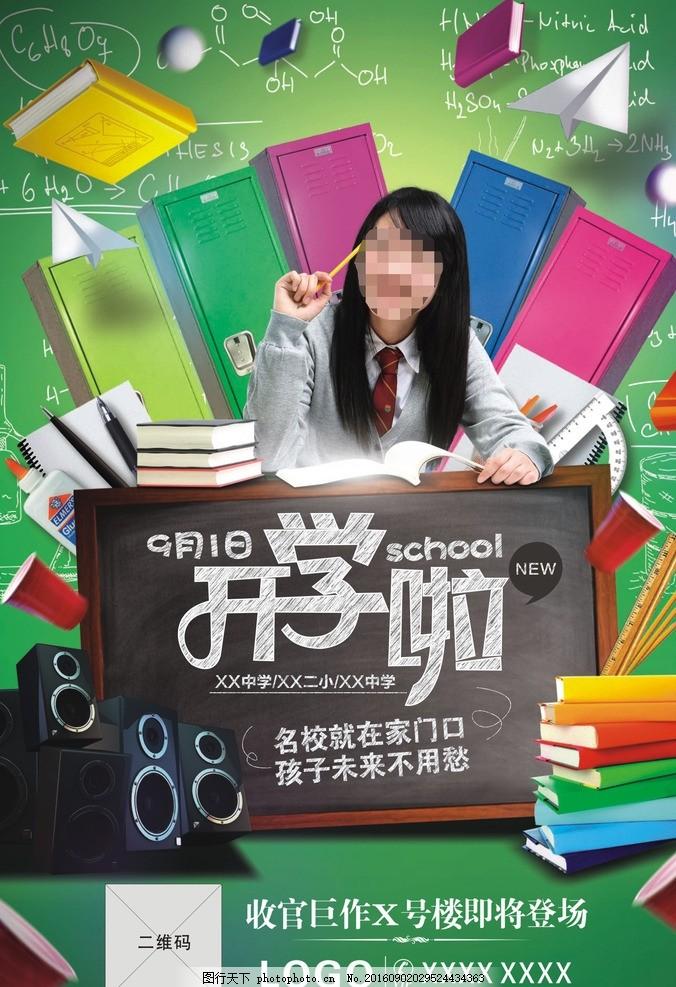 开学校园海报 开学啦 书本 黑板 粉笔字 女学生 知识 学习 纸飞机