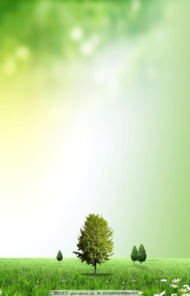 绿色背景设计 环保海报背景 生命绿色 风景图片 春天背景 植树节