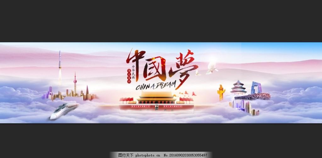 中国梦 我的梦 强军梦 中国梦展板 中国梦海报 中国梦宣传栏 创意中国