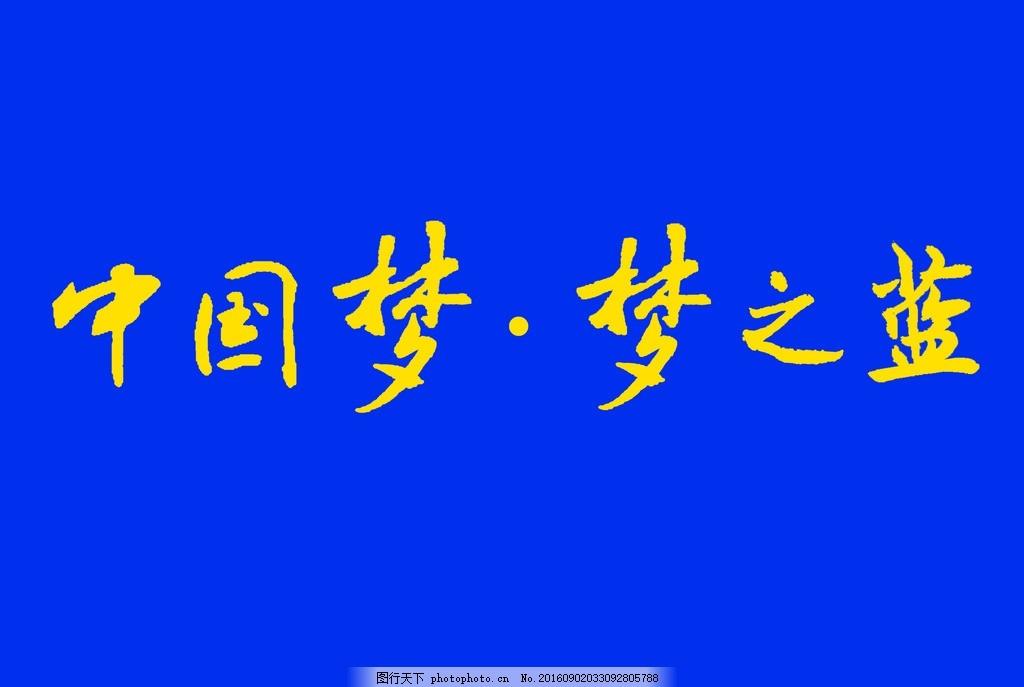 中国梦梦之蓝 洋河 洋河蓝色经典 昵图网