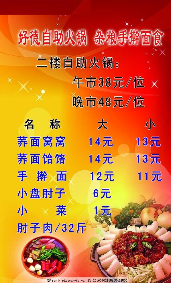 食堂价目表 价目表 火锅价格 食堂价目 火锅模板 菜单 设计 广告设计