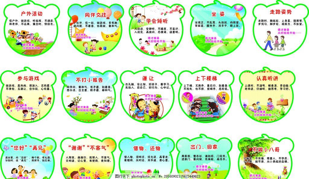 卡通造型学生幼儿园礼仪规范