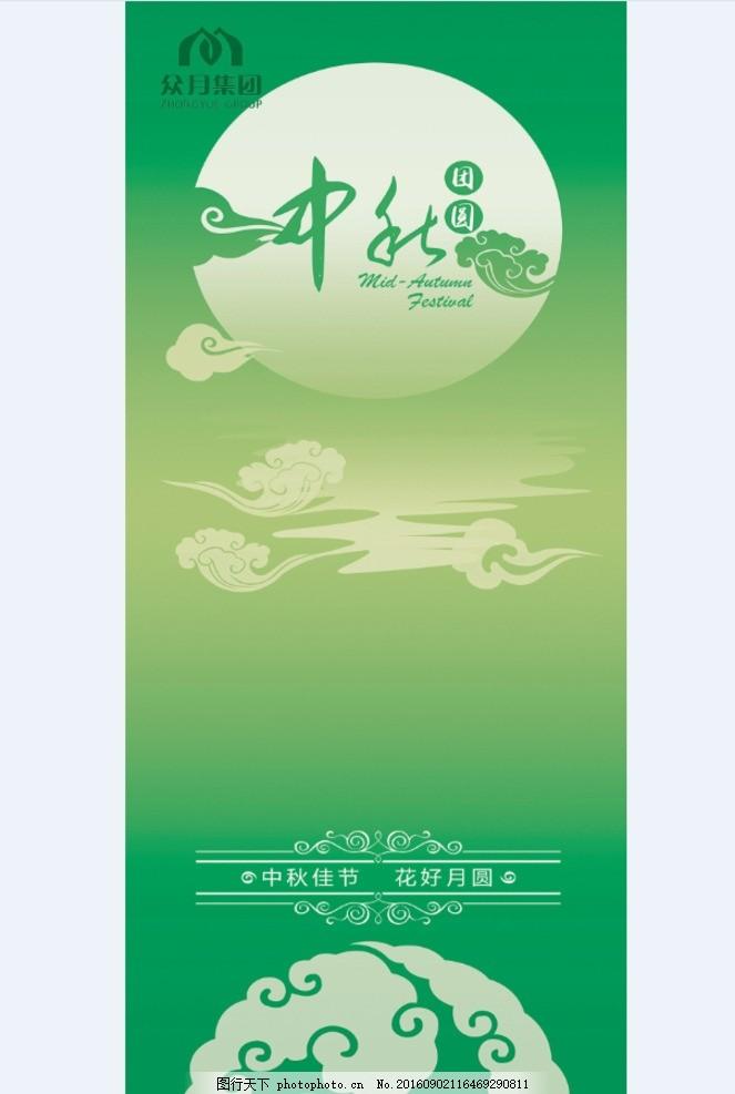 中秋佳节 月亮 祥云 花好月圆 广告设计 其他