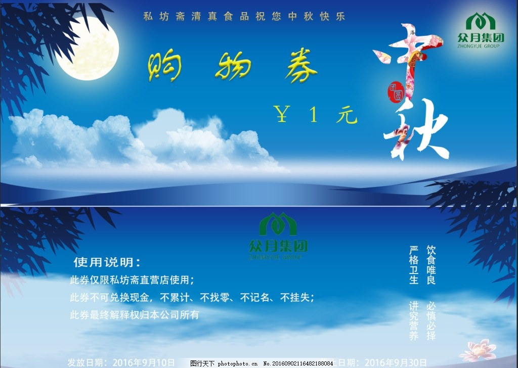 中秋購物券 月亮 云彩 樹葉 鮮花 廣告設計 其他
