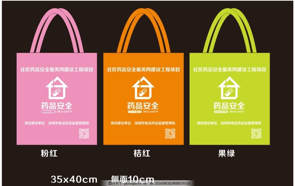 环保袋 多色 袋子 提手袋 广告设计 cdr最新 设计 cdr      设计 广告