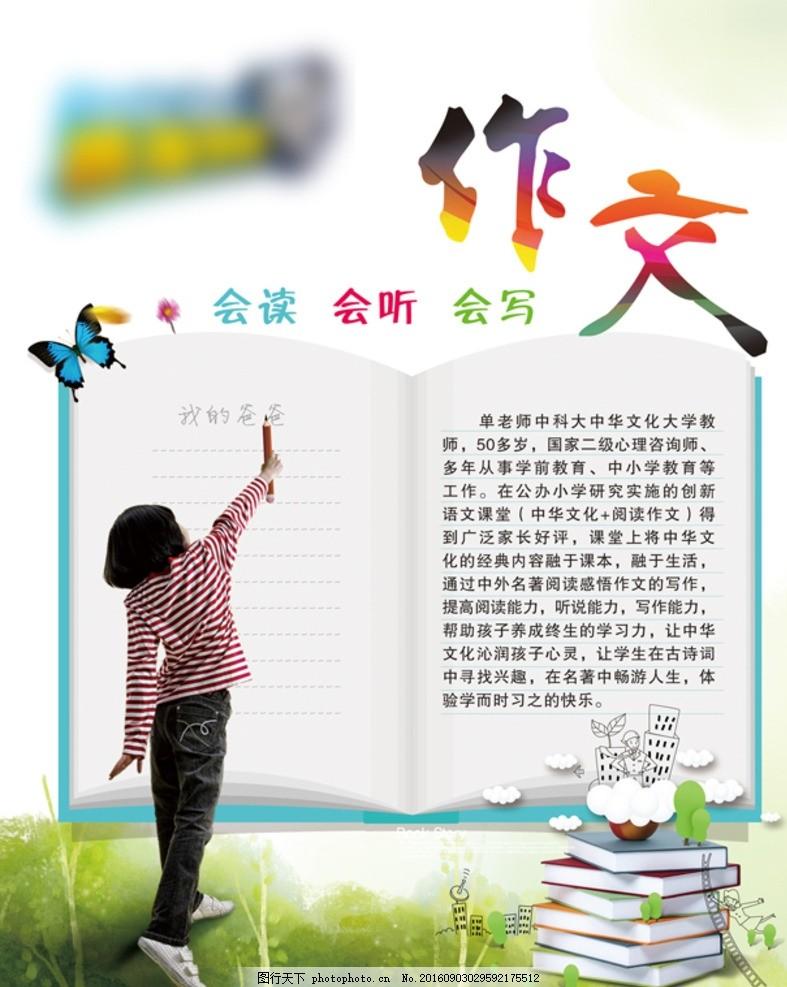 写作文 幼儿园 艺术学校 小学生 写作业 作文 书 草地 熊猫 蝴蝶 铅笔