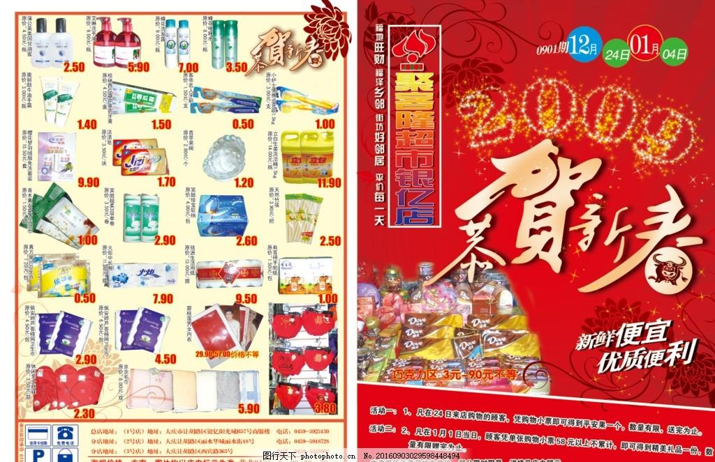 超市dm单 促销 活动促销 超市活动 海报 销售活动 超市素材 设计 广告