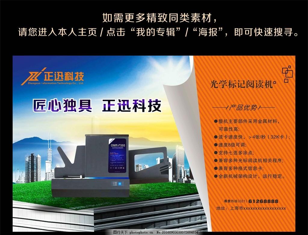科技仪器产品灯箱海报 仪器产品海报 产品宣传单 灯箱 写真 科技系列图片
