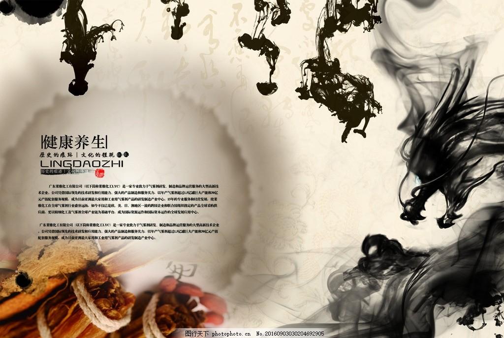医药 药品 中医 中国风 古韵 药材 背景 banner 展板 展架 ppt 风格图片