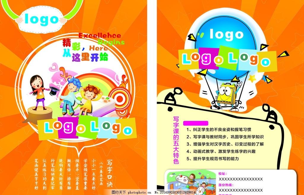 学校DM单 辅导 教育 学习 儿童 学生 橙黄色 写作 封面 画册