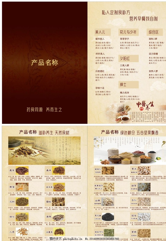 宣传折页 宣传折页设计 封面设计 宣传海报 海报设计 画册 手册