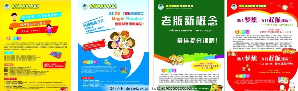 国际语言学校宣传单 英语 培训 海报 折页 画出 幼儿园 卡通