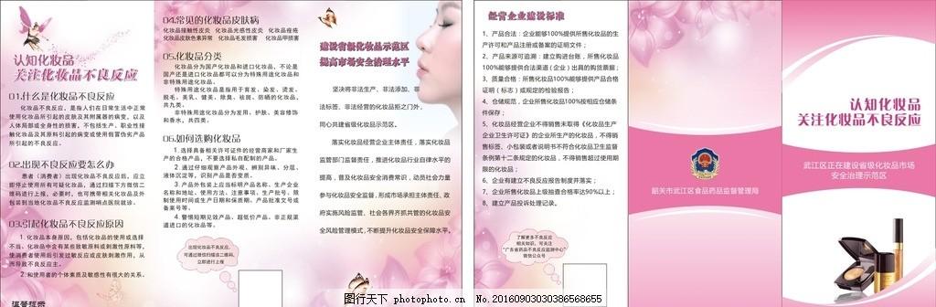 化妆品宣传单 食品药品 监督局 不良反应