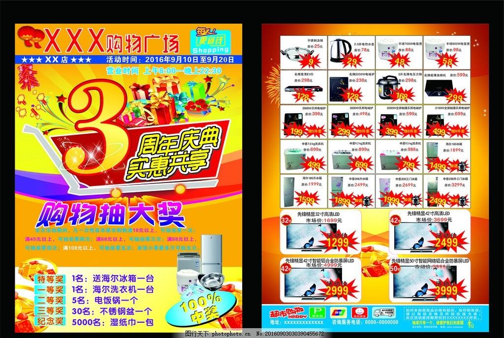 周年庆 宣传单 周年店庆 单页 电器宣传