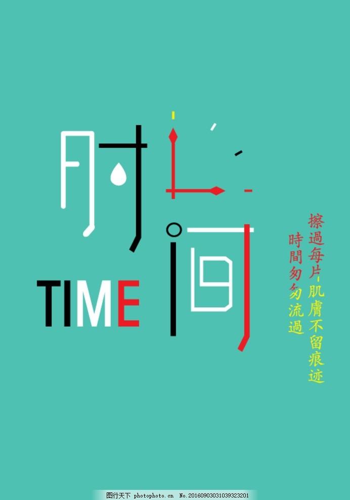 海报,时间设计字体设计平面设计-图行天下图景观设计平面图的英文图片