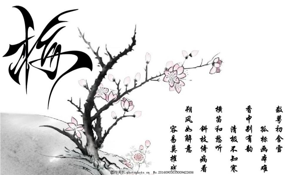 梅花 诗句 风景 水墨 画 各有千秋 设计 psd分层素材 psd分层素材 72