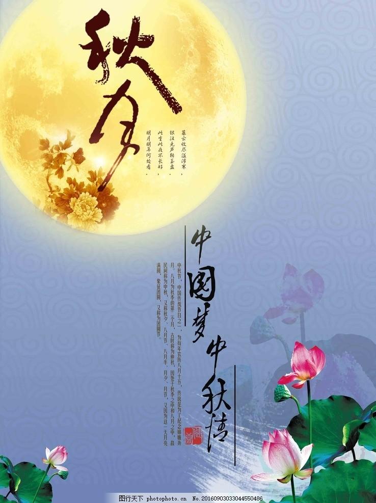 中秋海报 月圆 中秋佳节 水墨画 荷花 中国风 圆月