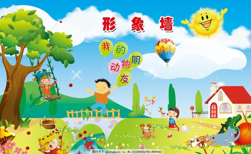 幼儿园形象墙 幼儿园 幼儿园招生 幼儿园海报 幼儿园图片 幼儿园广告