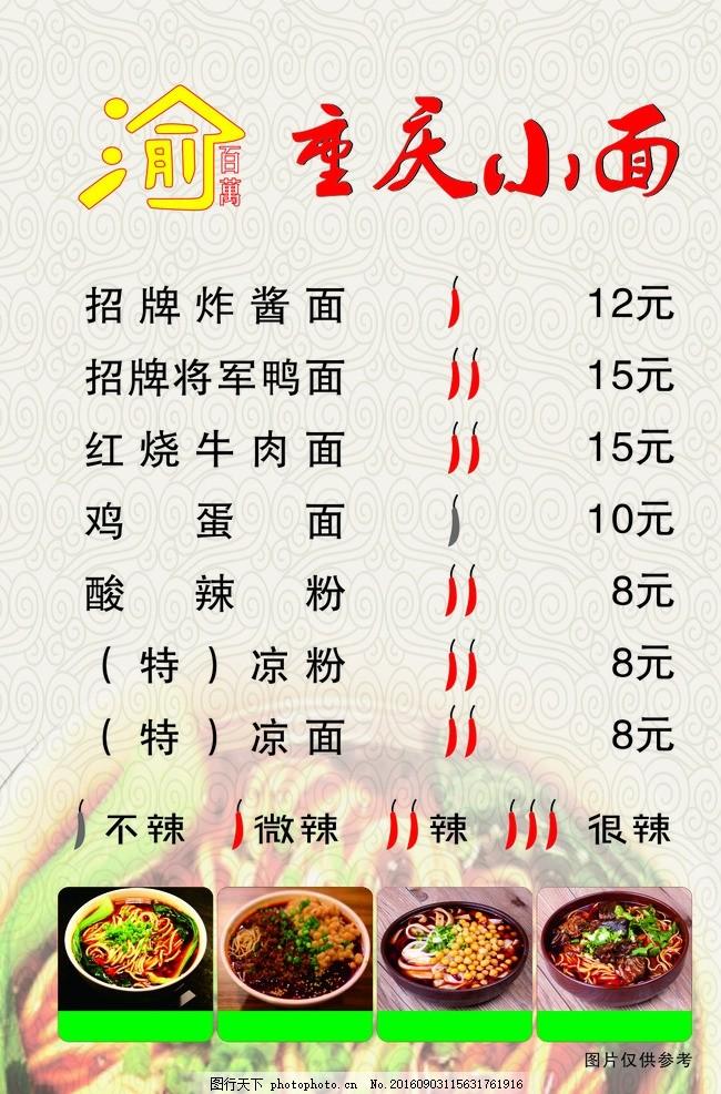 重庆小面 菜单 价目表 美食 灯箱 广告设计 海报设计 重庆小面菜单图片
