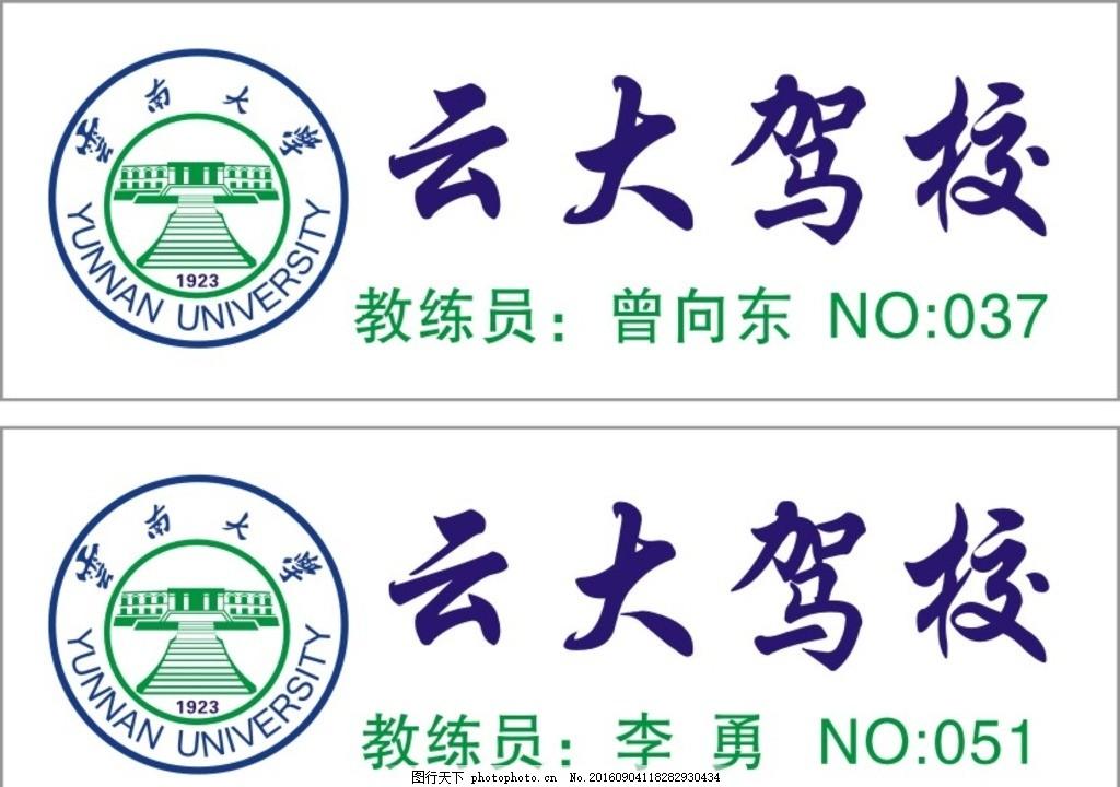 云大驾校 工作牌 云南大学校徽 云南大学 校徽 云大logo 胸牌 胸牌