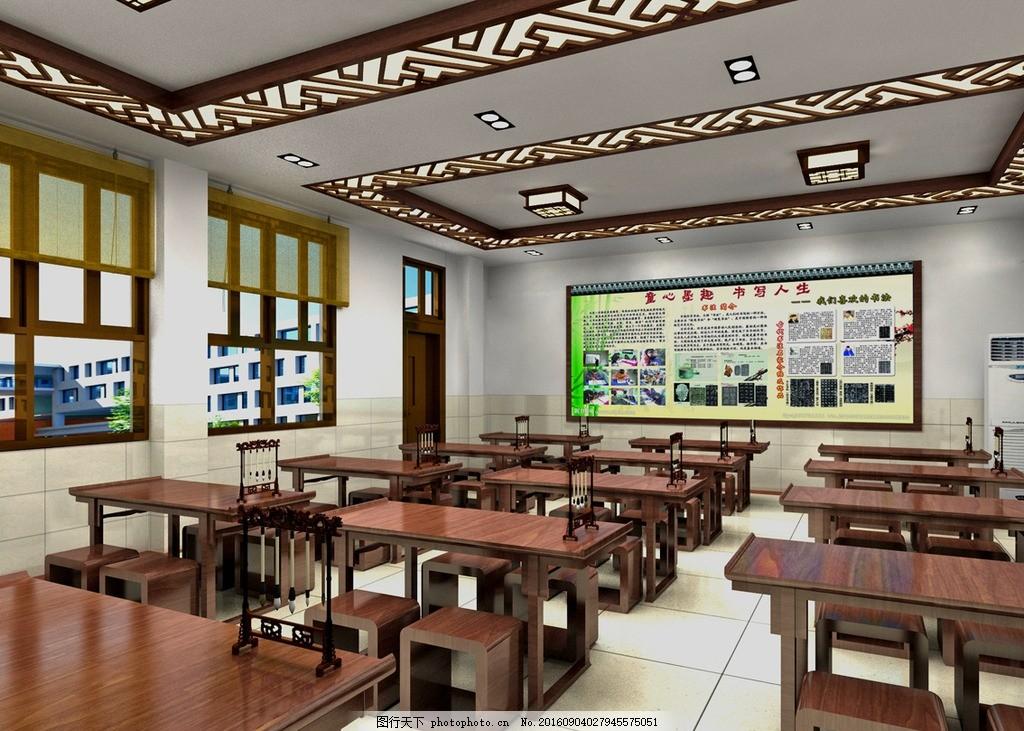 书法教室 小学 功能教室 装饰 中式图片