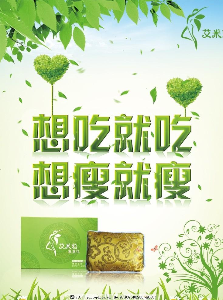 绿色减肥海报图片