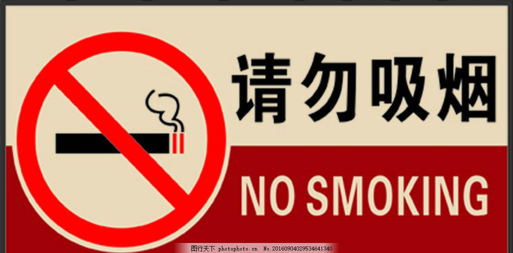 请勿吸烟 禁止吸烟 座签 台卡 标牌 标示 设计 广告设计 广告设计 cdr