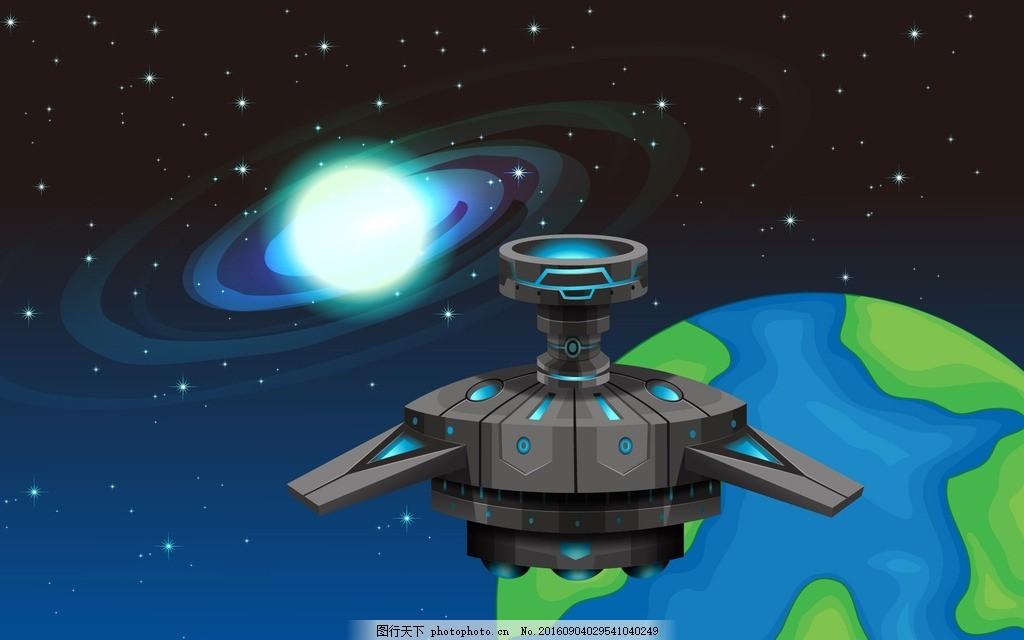 火箭宇宙飞船 星球 太空