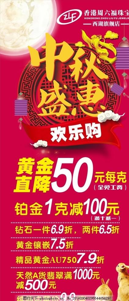 周六福 中秋 月饼 中秋海报 中秋节 设计 广告设计 广告设计 cdr