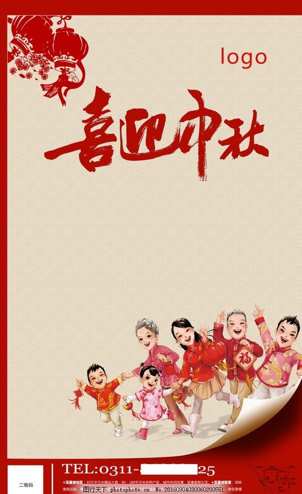 喜迎中秋 中秋节海报 招贴 中国风 剪纸 设计 广告设计 海报设计 300d