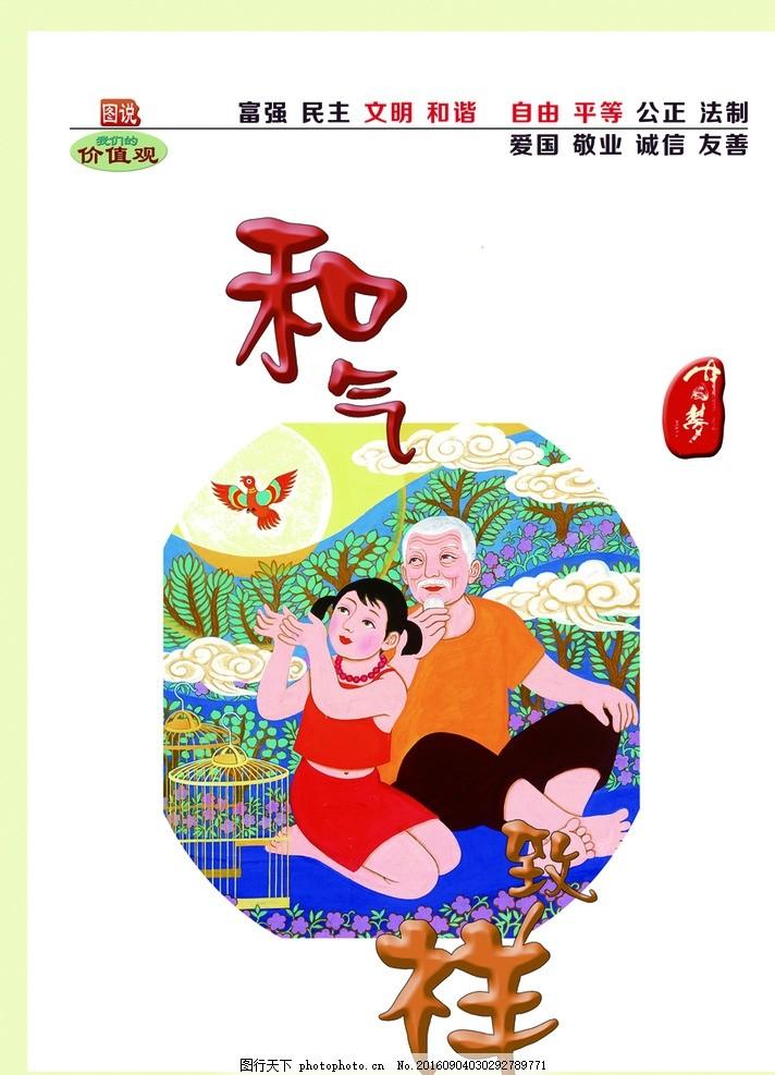 中国梦展板 和气致祥 福娃 中国梦墙画 中国梦围墙画 中国梦海报