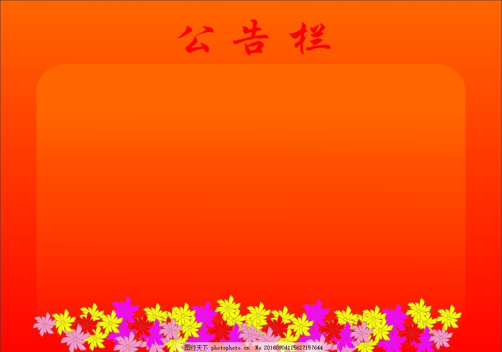 公告栏 信息栏 唯美 花 橙色 告示 设计 广告设计 广告设计 cdr