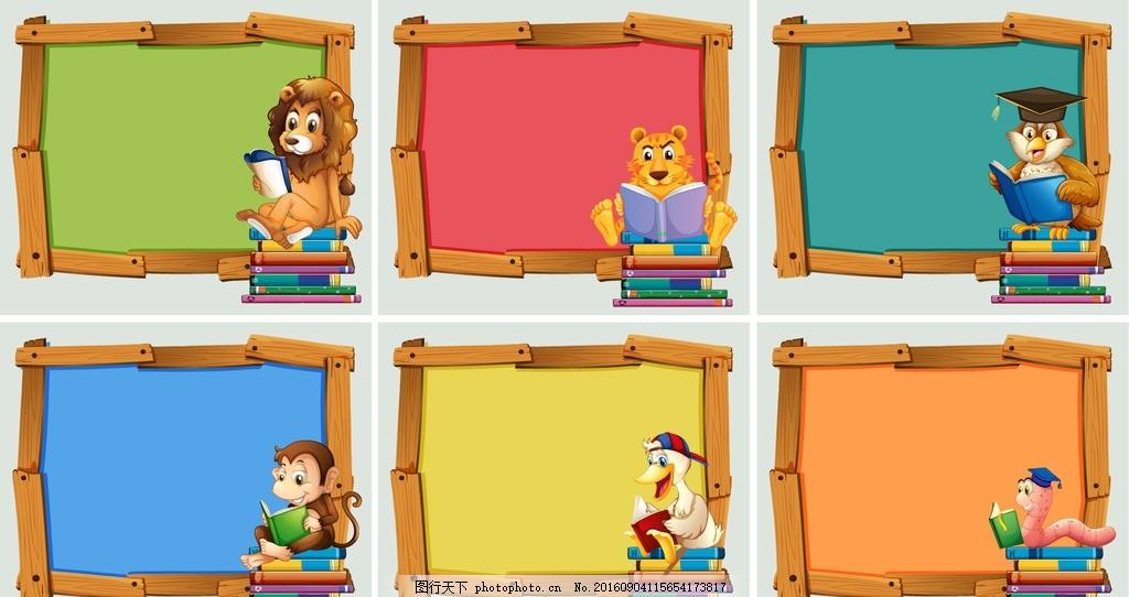 卡通动物边框 卡通动物展板 相框 边框相框 广告设计