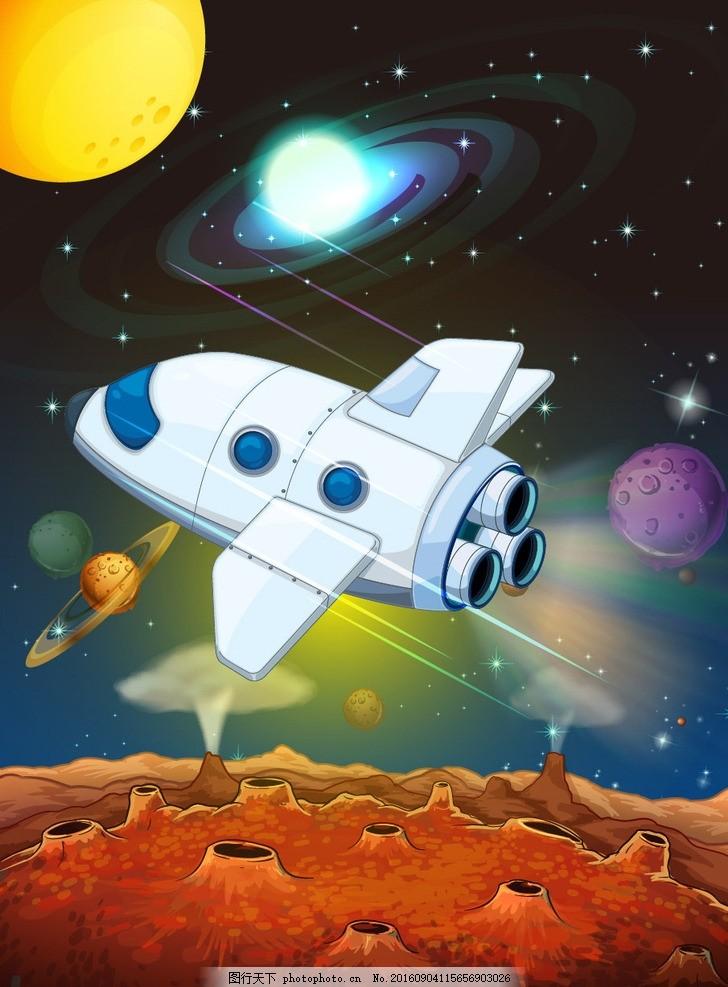 火箭宇宙飞船 星球 太空 广告设计