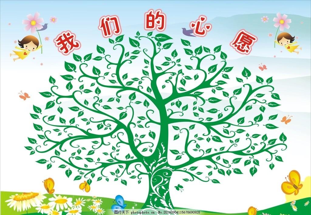 广告幸福树 树矢量图 许愿树 许下愿望 实现梦想 圣诞节许愿树 幼儿园