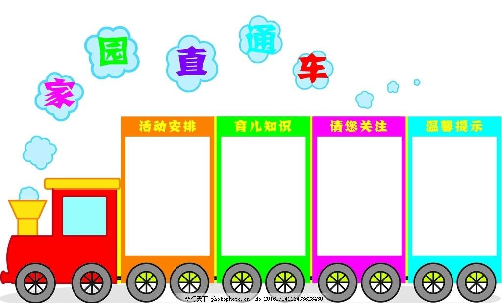 家园联系栏,幼儿园 展板 学校 异型展板 家园直通车