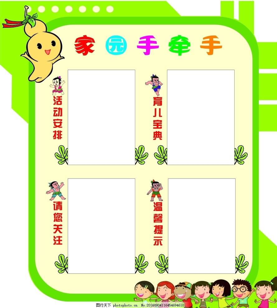 幼儿园 家园联系栏 展板 学校 异形展板 家园手牵手 设计 广告设计