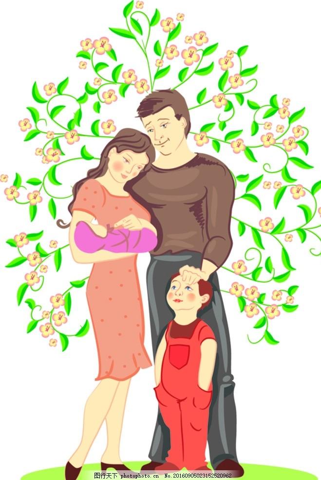 人物插画一家四口 爸爸妈妈孩子 温馨一家人 幸福一家人 二胎 二孩