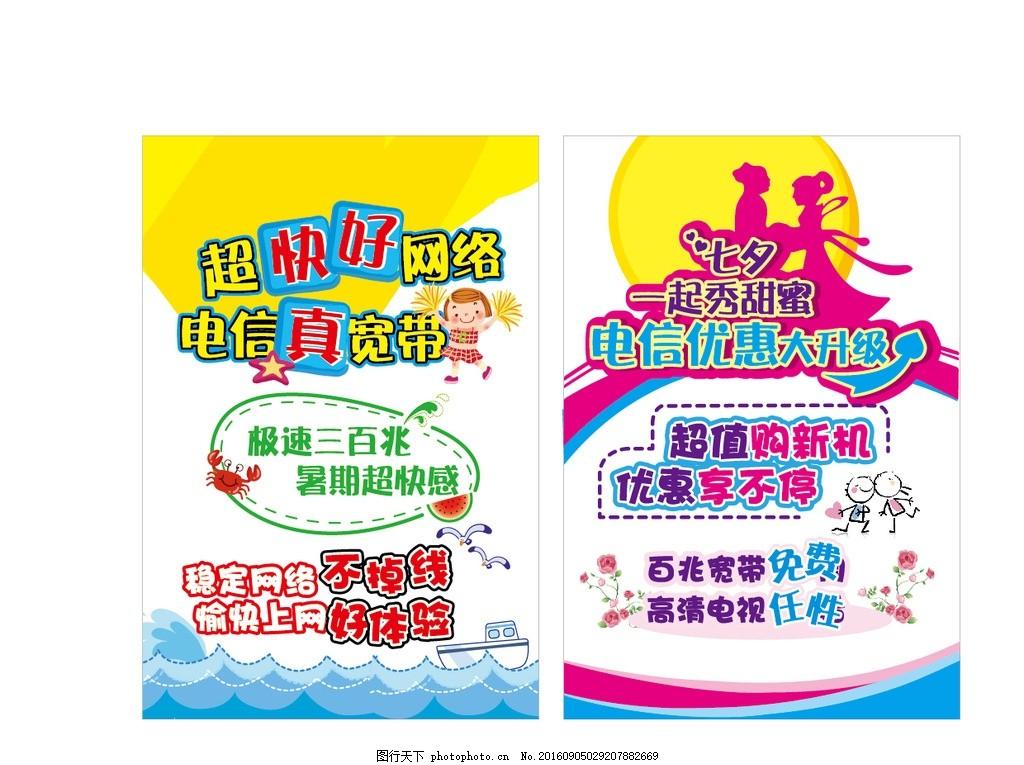pop 中秋 海报促销 pop 海报 设计 宣传 电信 广告设计 招贴设计 eps