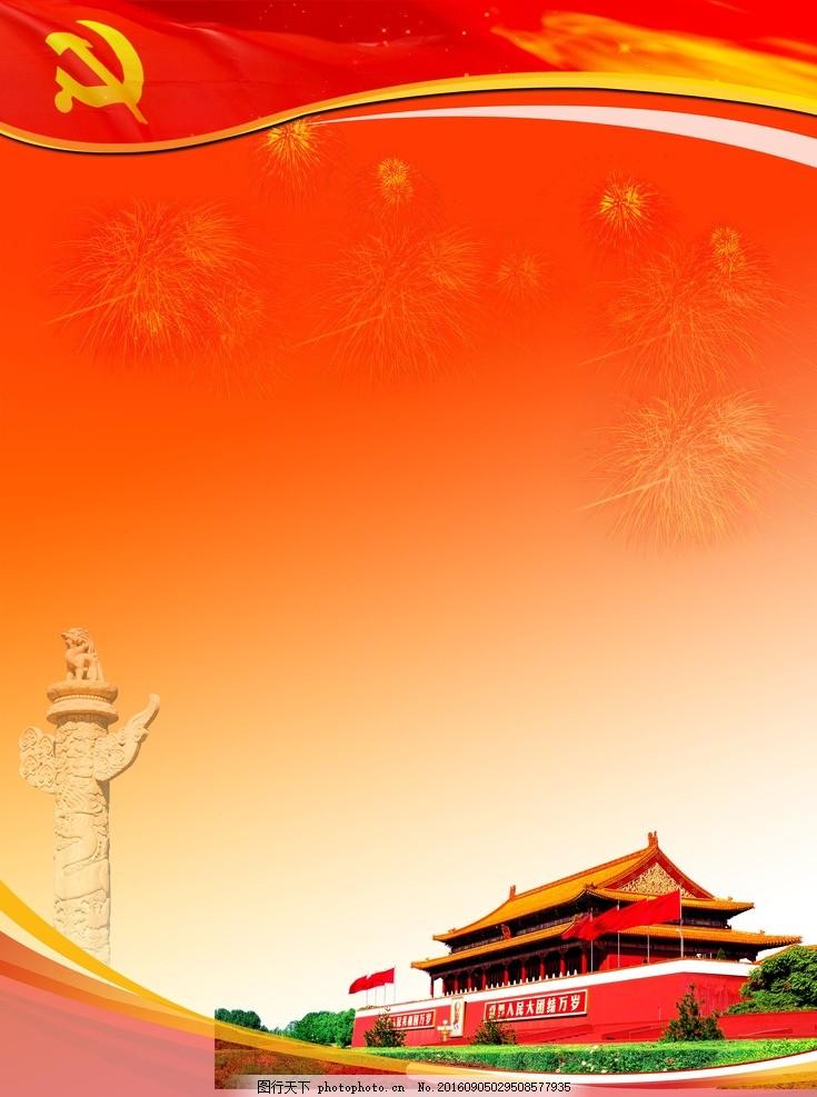 创先背景设计 党建宣传栏 海报背景 背景下载 天安门 华表 党旗 党徽