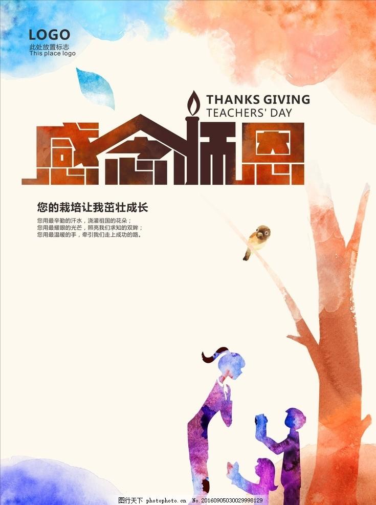 教师节 海报 宣传单 水彩 彩色 感恩
