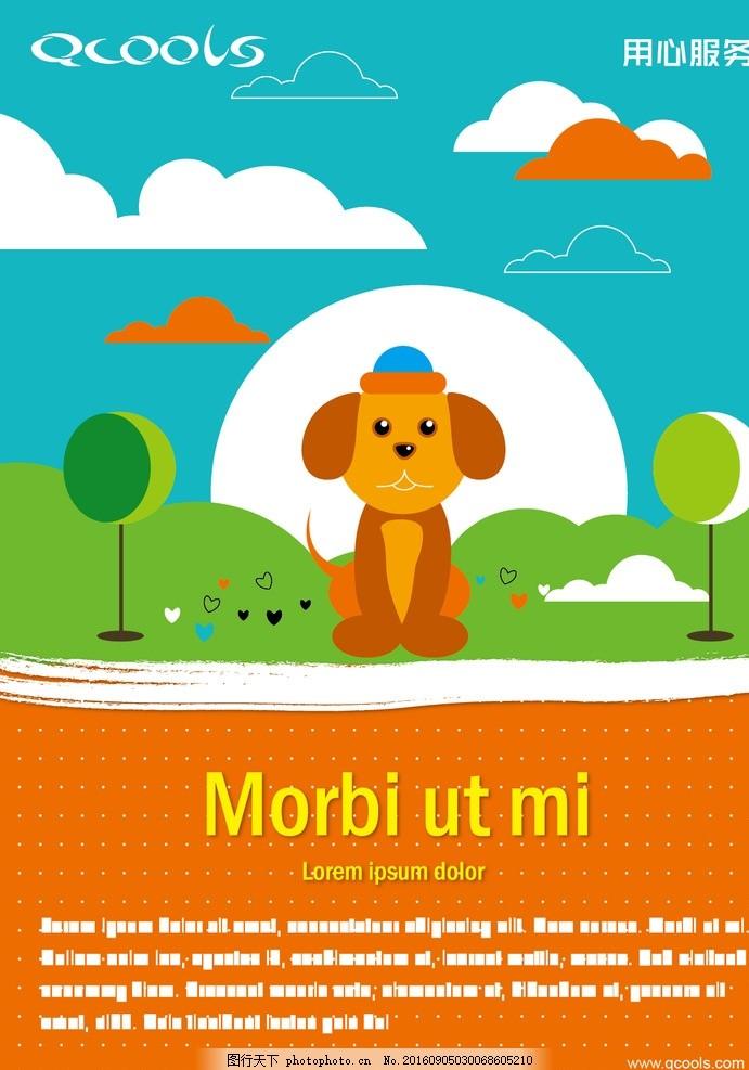 可爱 卡通 动物 矢量图 绘画 奇库斯qcools 设计 广告设计 海报设计