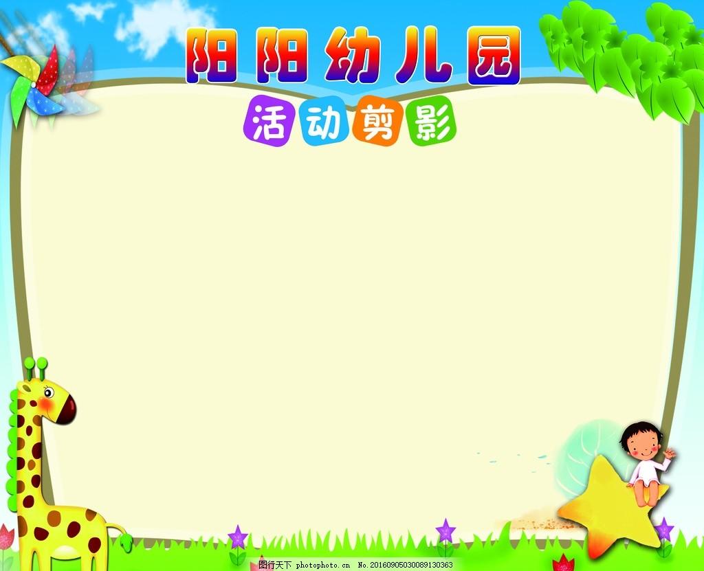 幼儿园活动剪影 广告设计 花边素材 边框 展板模板 展板 模板 蓝色