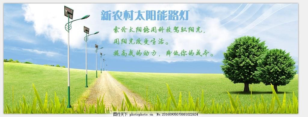 网站banner 阿里巴巴首图 淘宝首图 太阳能路灯          设计 淘宝