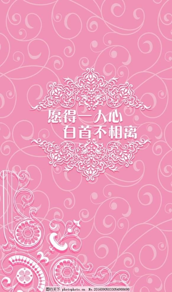 舞台背景 舞台喷绘 粉色小清新 大屏背景 婚礼设计 设计 psd分层素材